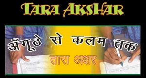 TARA Akshar Adult Literacy Programme for Rural Women